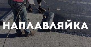Монтаж наплавляемой кровли Новосибирск цена от 314 руб.